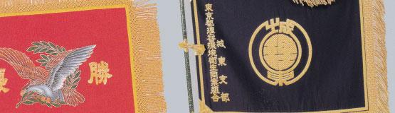 旗・幕・のぼり