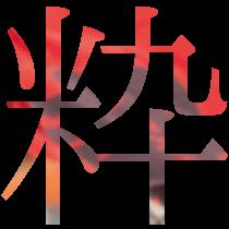粋(いき)